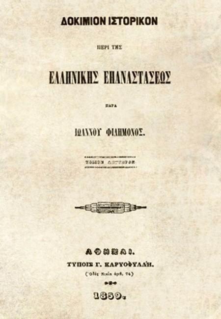 Δοκίμιον Ιστορικόν περί της Eλληνικής Eπαναστάσεως