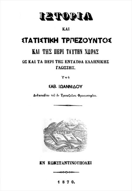 Ιστορία και Στατιστική Τραπεζούντος και της περί ταύτην Χώρας ως και τα περί της ενταύθα Ελληνικής Γλώσσης