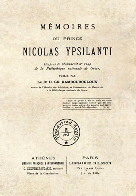 Mémoires du prince Nicolas Ypsilanti (Απομνημονεύματα του πρίγκιπος Νικολάου Υψηλάντη)