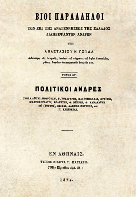 Βίοι Παράλληλοι των επί  της Αναγεννήσεως της  Ελλάδος Διαπρεψάντων Ανδρών