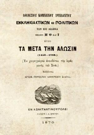 Εκκλησιαστικών και  Πολιτικών  ήτοι τα μετά την άλωσιν (1453-1789),  Αθανάσιου Κομνηνού - Υψηλάντου