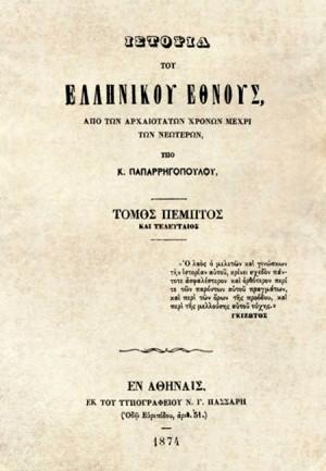 Ιστορία του Ελληνικού Έθνους από των αρχαιοτάτων χρόνων μέχρι των νεωτέρων