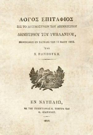 Λόγος Επιτάφιος εις το μνημόσυνον του αείμνηστου Δημητρίου του Υψηλάντου, εκφωνηθείς εν Ναυπλίω την 13 Μαΐου 1843